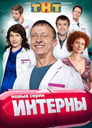 смотреть онлайн фильм о фильме интерны: